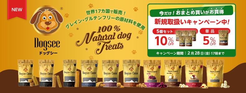 Dogsee新発売CP